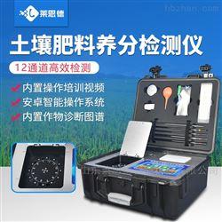 高智能土壤肥料养分速测仪厂家现货