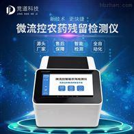 JD-WLK农药残留快速检测仪厂家直销