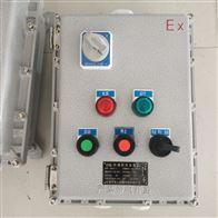 ZBXD51非标防爆箱、接线箱定做、接线