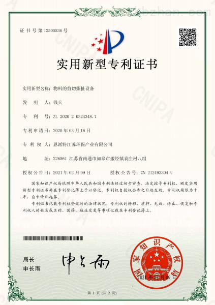 实用新型专利证书(专利号:ZL 2020 2 0324348.7)-物料剪切撕扯设备