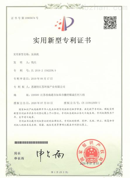 实用新型专利证书(专利号:ZL 2019 2 1542258.9) -压块机