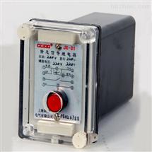 JX-111B信號繼電器