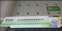 山东省邦皓环保科技有限公司