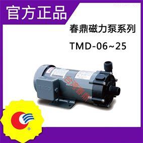 TMD-06~25磁力泵春鼎TMD-06~25耐酸堿磁力泵
