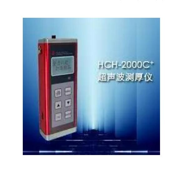 HCH--2000D超声波测厚仪