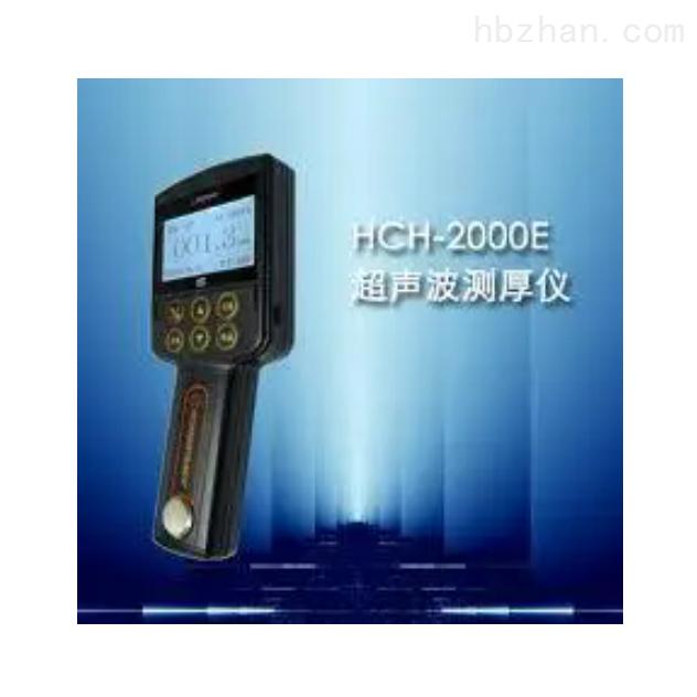 HCH--2000E超声波测厚仪