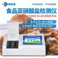 亞硝酸鹽檢測儀器原理
