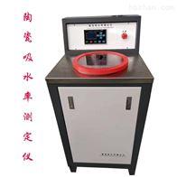 TXS-II數顯式陶瓷吸水率測定儀計量校準