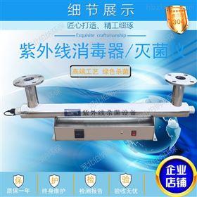 BNG-UVC-150工程饮用水紫外线消毒器