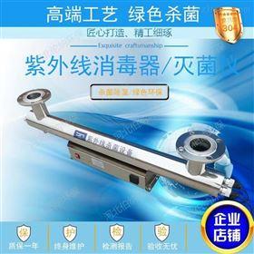 BNG-UVC-120QL30-30过流式紫外线消毒杀菌器