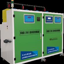 BSD-SYS实验室污水处理设备 处理要求