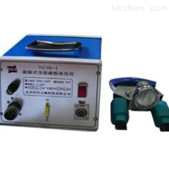 TCJE-1探伤仪