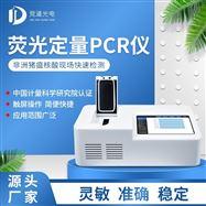JD-PCR1养猪场实验室检测方案