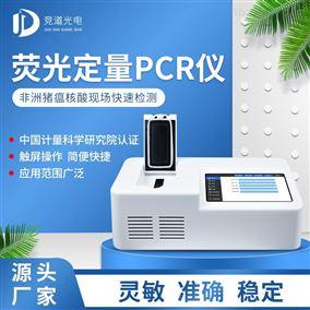 JD-PCR非洲猪瘟检测箱