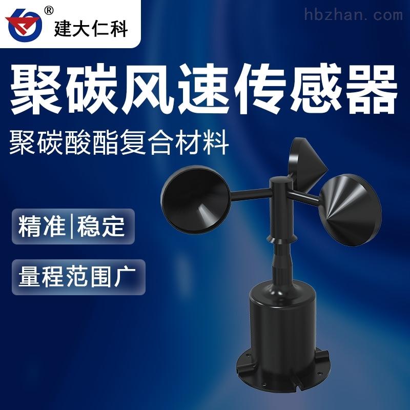 建大仁科三杯式聚碳风速传感器