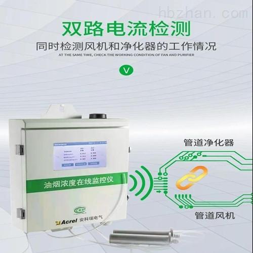 餐饮油烟排污数据监测 油烟浓度监测仪