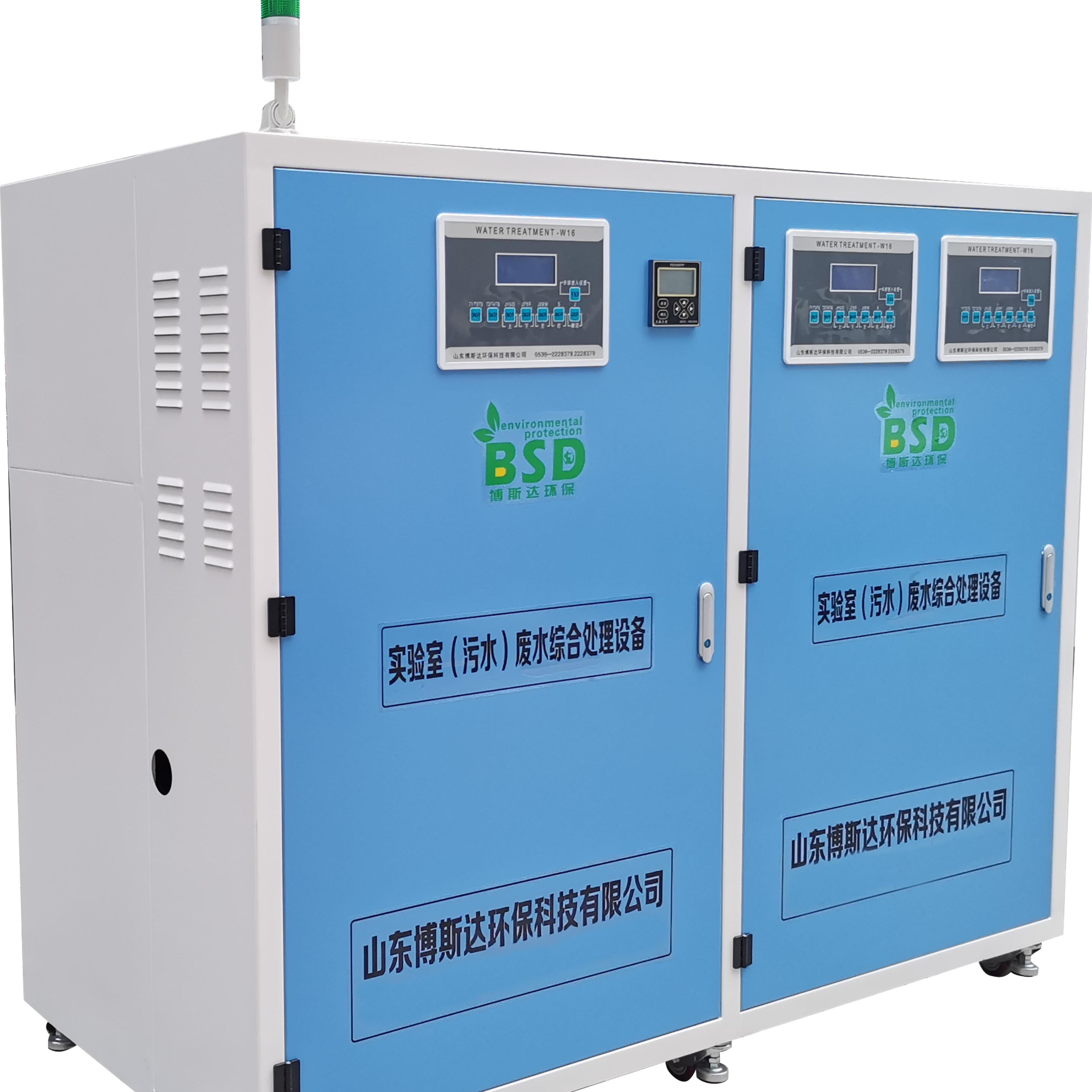 实验室废水处理设备 废水特点