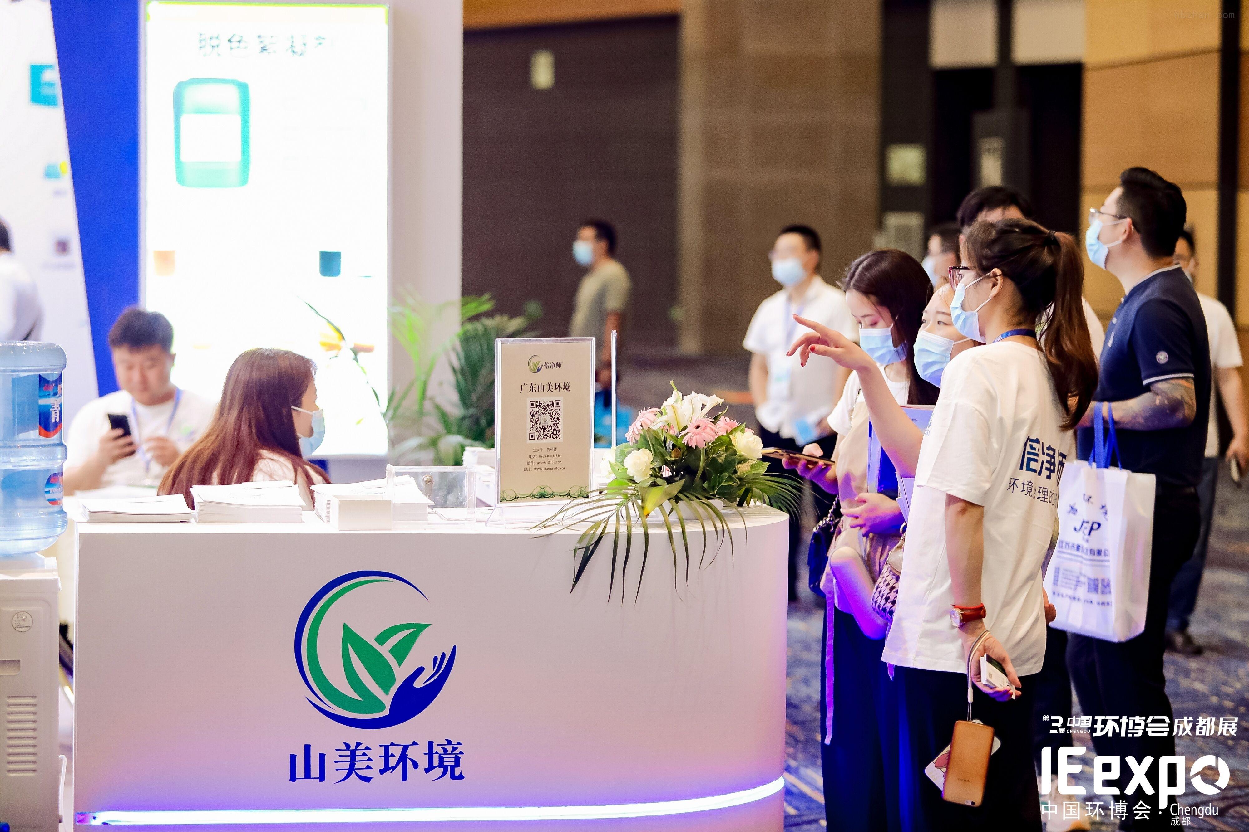 广东山美环境亮相2021第三届中国环博会成都展