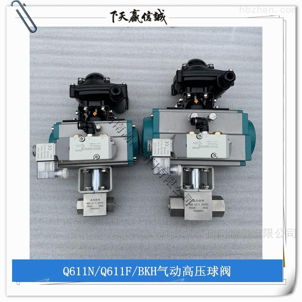 Q611F气动高压球阀