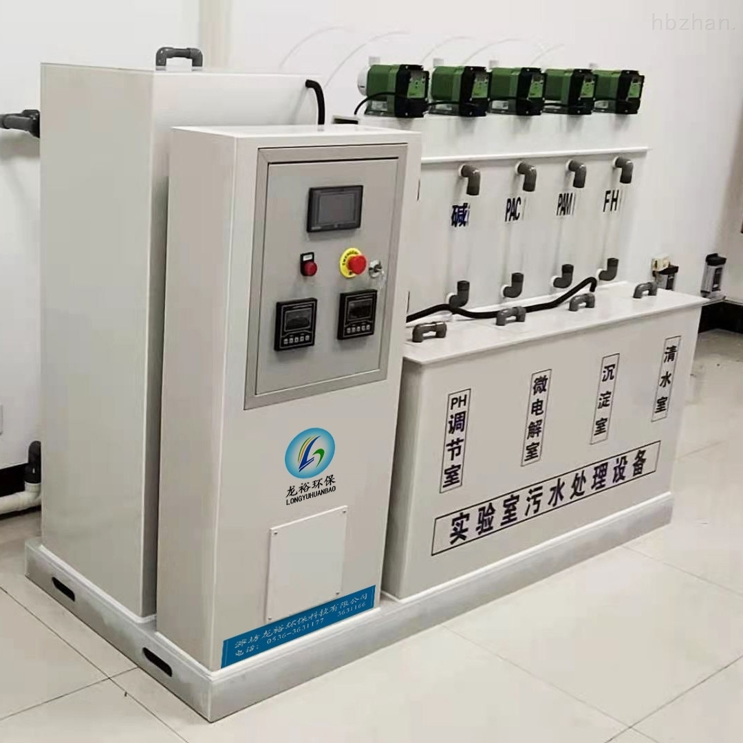 实验室专用的污水处理装置