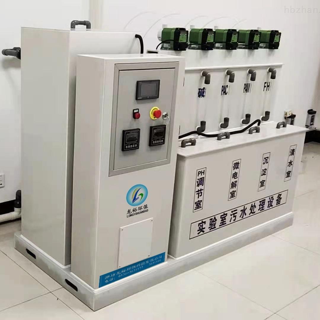东莞实验室污水处理设备
