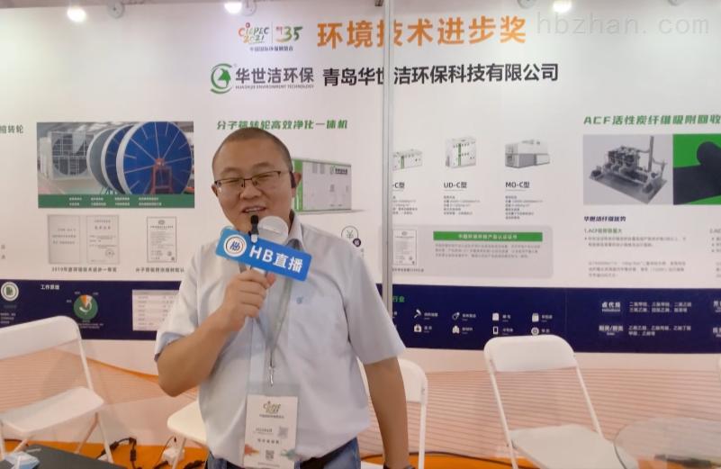 北京环保展-华世洁环保
