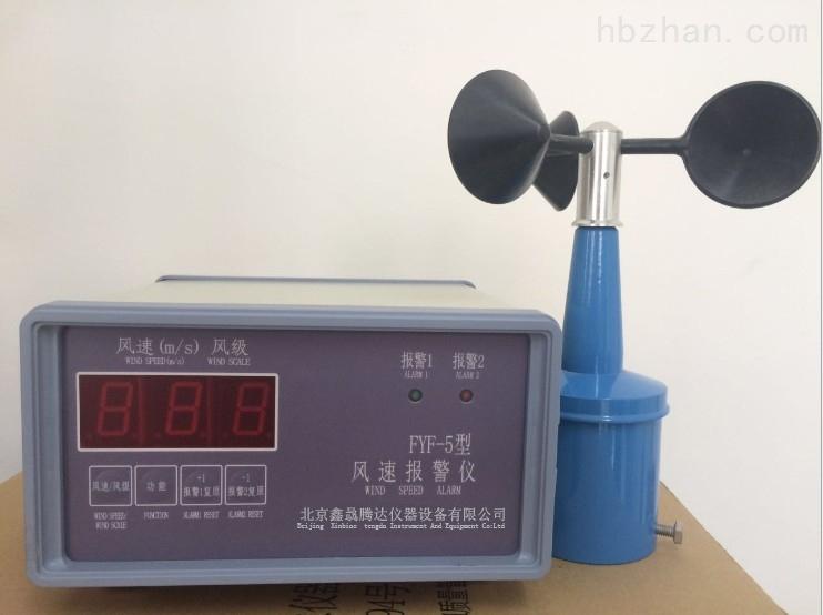 供应YFF-5风速报警仪(塔吊用)