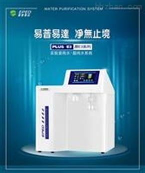 Plus-E3超纯水机