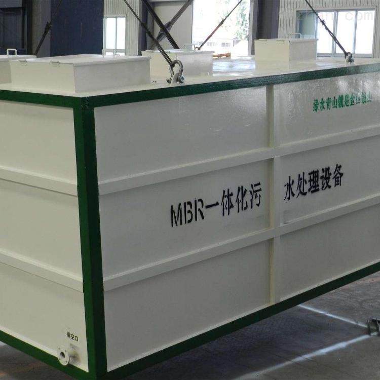 地埋式废水处理设备厂家
