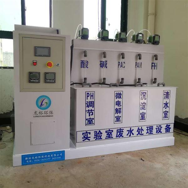 科研院所实验室污水处理一体机