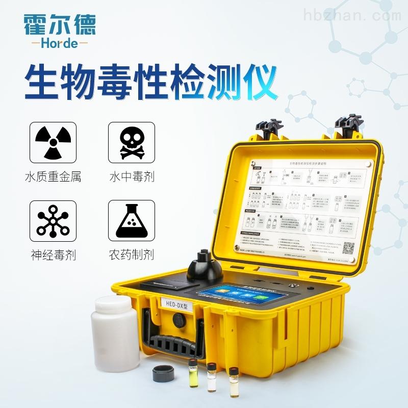 生物毒性检测仪器