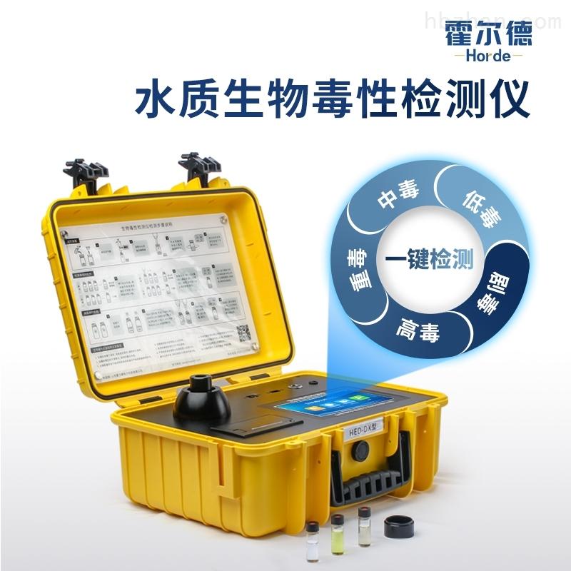 水质毒性生物监测仪