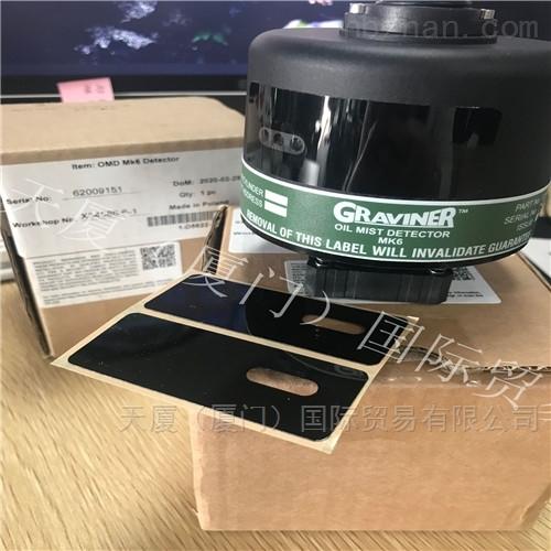 Graviner油雾探测探头E3561-301