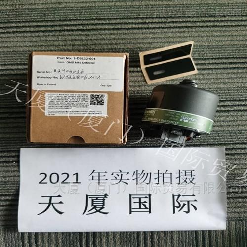Graviner油雾探测器Mk7