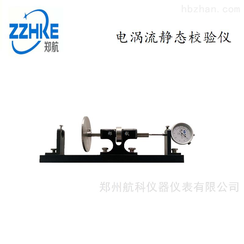 SH06型电涡流传感器校准器