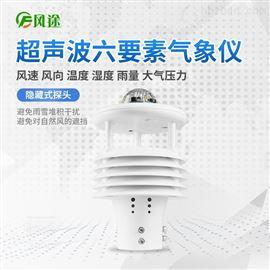 FT-WQX6综合气象传感器