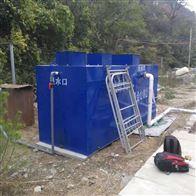 日處理5噸生活污水處理設備