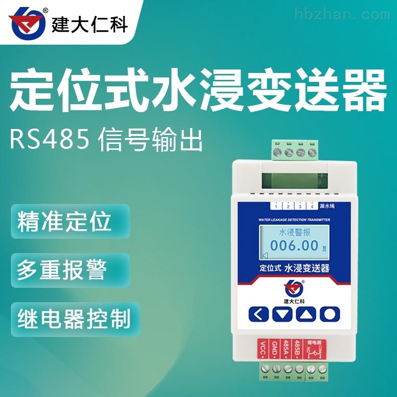 建大仁科 检测漏水设备机房水浸传感器