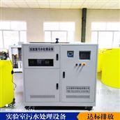 实验室简易污水处理设备