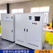 初中实验室废水处理设备