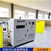 实验室污水处理一体化设备