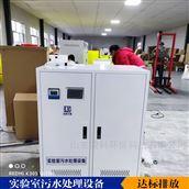 污水处理设备实验室