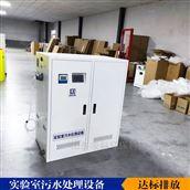 学校实验室废水处理设备安装