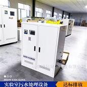 学校实验室污水处理设备安装