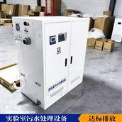 特小型实验室废水处理设备