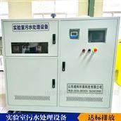 实验室化学废水处理设备