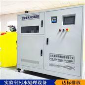 实验室化学污水处理设备