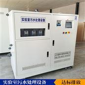 医学实验室废水处理设备