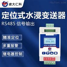 RS-SJ-DW-N01R01-1建大仁科 通讯基站仓库水浸变送器