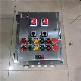 BXMD-3K304不锈钢防爆动力配电箱